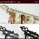 【新品・未使用品】アイアンカーテンレール 伸縮タイプ