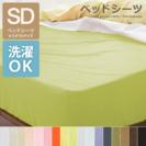 【未使用】セミダブル ベット用シーツ