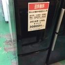 【期間限定30%OFF・全国送料無料・半年保証】 冷蔵庫 2016...