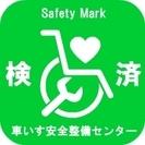 車いすの車検 【車いす安全整備センター】 - 小野市