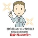 【日給1万3000円~】未経験者歓迎★排水管を清掃する作業の補助◆...