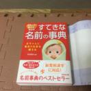 すてきな名前の事典 定価1500円