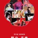 日本の伝統文化~殺陣~SAMURAIワークショップ
