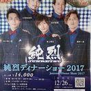 純烈ディナーショー チケット ~送料込~