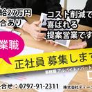 ★月給27万円+歩合★営業職 正社員募集★アポイント先への提案営業...