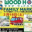 ヤマダファミリーマーケット