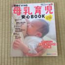 ベネッセ 母乳育児 本