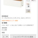 IKEA ケーブルマネジメント、その他
