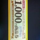 フタバ図書 商品割引券(3000円以上で1000円割引)