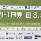 ニセコヒラフ・花園 リフト大人1日券 3枚