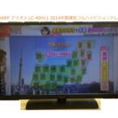 【人気商品】シャープ 液晶アクオス 2014年 薄型40インチLE...