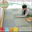 い草ラグカーペット「ニューピア」江戸間6畳(261×352cm)ラ...