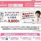 【全国で使えます】湘南美容外科クリニック5000円分!紹介します!...