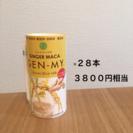 置き換えダイエット 1ヶ月分 (8300円相当)