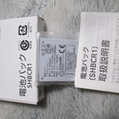 電池パック SHBCR1