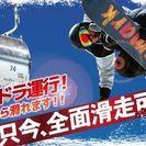 平日、スノーボード行ける方募集!
