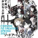【映画】2/25 8:50〜 劇場版SAOを観に行きましょう♪