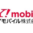 【急募のお仕事】札幌エリアでのワイモバイルスタッフ募集【ノルマなし...