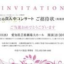 3月1日 名フィル・横山幸雄(P) ラフマニノフピアノ協奏曲第2番...