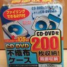 【32】CD,DVD用不織布ケース