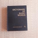 大判の英英辞書 差し上げます