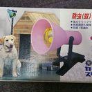 ペット 防虫ランプセット 新品