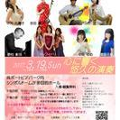 呉ポー春のコンサート