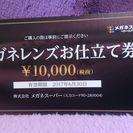 【激安】メガネスーパー株主優待券 メガネレンズお仕立て券(1万円券...