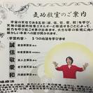 ☆気功教室のご案内☆ 慧丹功学会 Huidan Qigong In...