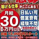 日給12000円以上!!! 店舗フロントスタッフ大募集♪♪