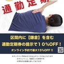 通勤定期割り!(最大15%off)【鎌倉駅徒歩1分の...