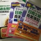 日商簿記2級合格3冊セット