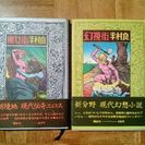 ●半村良「魔女街」「幻想街」2冊セット講談社昭和51年52年●天に...