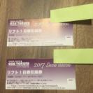 スノーパーク尾瀬戸倉リフト券(2枚)