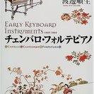 【探しています】渡邊順生(著)「チェンバロ・フォルテピアノ」東京書籍