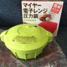 【新品】マイヤー 電子レンジ圧力鍋 1.6L