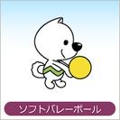 ★☆ソフトバレー練習参加者募集★☆