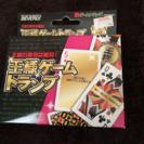 王様ゲーム カード