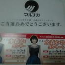 水森かおりコンサートのペアチケット(最終値下げ)