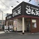 アルバイト大募集!!
