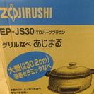 【引取限定 戸畑本店】 ZOJIRUSHI グリル鍋 EP-JS30