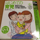 はじめての 育児 本