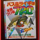 バス&ライギョ 全国つり場 720選 '96 ◆ ブラックバス・雷...