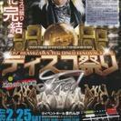 岩見沢 ディスコ祭り FINAL チケット