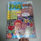 沖縄エンジョイBOOK