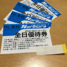 Mt.乗鞍 リフト1日券引換券