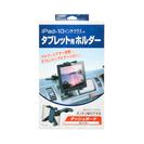 【新品】MO.ELE 車載 タブレットホルダー ダッシュボード用