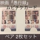 愚行録 鑑賞券2枚(ムビチケカード)