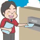 Wワーク大歓迎♪登録制ポスティング!月1日〜OK
