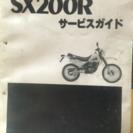 スズキ SX200Rサービスマニュアル